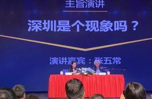 张五常:深圳将成为整个地球的经济中心,8年后赶超硅谷!