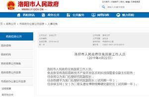 最新!洛阳市人民政府任免一批国家工作人员,涉及这些单位!