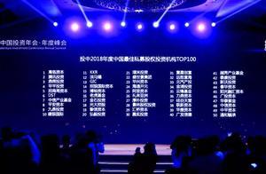 """平安资本荣膺""""投中2018年度中国最佳私募股权投资机构百强""""第8"""