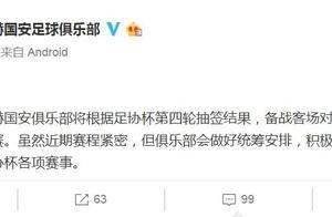 北京国安发布声明:将赴客场战黑龙江FC 球迷:人家没同意换主场