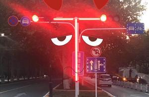 郑州红绿灯大变样?!有见过的没?