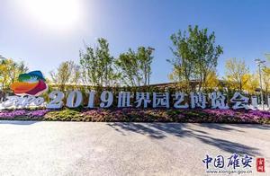 """现场探访!""""雄安元素""""惊艳2019北京世园会"""