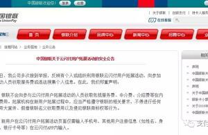 中国银联再发公告,对搜集信息、虚假宣传等问题进行了郑重声明