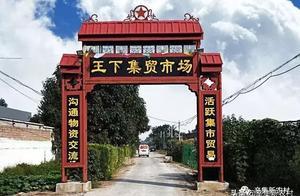 辛集市北部这个乡镇,18个村名由来首次曝光!【辛集新农村】