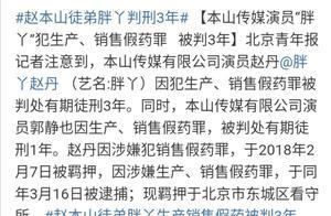 """本山传媒演员赵丹""""胖丫""""、郭静,因生产销售假药被判刑!"""