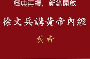 徐文兵讲黄帝内经——黄帝(二)