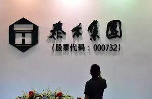 泰禾集团:负债2112亿元,5天卖给世茂集团3家公司
