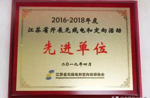 中国矿业大学获江苏省开展无线电测向和定向活动先进单位称号