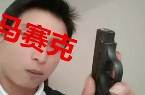 """长沙一男子网聊拿假枪放""""狠话"""":进派出所就像回丈母娘家"""