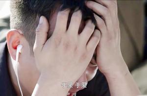 小爸爸:大胜死前留下一段视频,于果看了后无助的哭的撕心裂肺!
