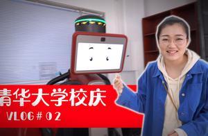 清华108校庆VLOG02
