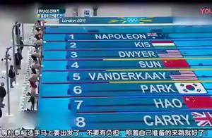 史诗级逆转!孙杨最后50米霸气反超韩国选手夺冠,韩国解说疯了