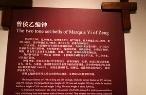 探访湖北省博物馆下:小伙终于见到了历史书上的曾侯乙编钟