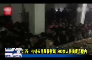 传销头目聚餐正嗨时,不料被一窝端,200余人挤满废弃楼内