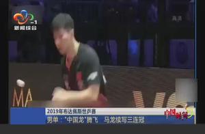 """2019布达佩斯世乒赛男单:""""中国龙""""腾飞 马龙续写三连冠"""