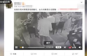 疑似刘强东案公寓视频曝光 :网友质疑衣服颜色