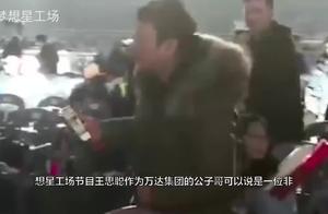 王健林:结婚时我把万达送你吗,王思聪:万达资产我根本不放眼里