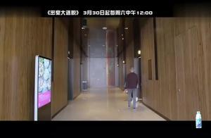 《密室大逃脱》预告:魏大勋黄明昊密室蹦迪 杨幂邓伦吓到尖叫!