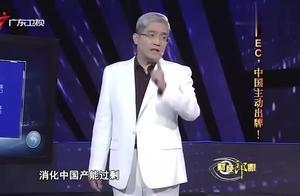 郎咸平回顾中国世贸史,原来中国成为基建狂魔,是为了消耗中国!
