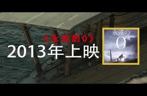 《永远的零》演绎的珍珠港事件和中途岛战役