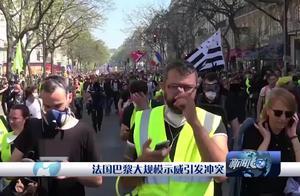 """巴黎再现""""黄背心""""大规模示威并伴随暴力冲突,共9000人参与!"""