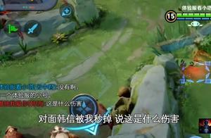 韩信:这是什么伤害!云中君秒杀镜头合集