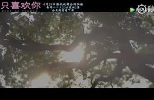 吴倩、张雨剑主演《我只喜欢你》定档了!学生时代爱情暖萌来袭!
