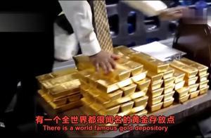 黄金大家都喜欢,那你知道世界上最大的金库在哪里吗?会看花眼的