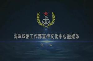 重磅!迎接人民海军华诞视频发布