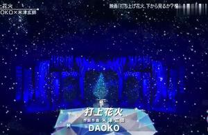 DAOKO - 《打上花火》现场版!看过故事后听了很有感觉!