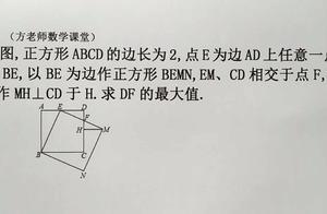 九年级数学:怎么求DF的最大值?一线三等角,三角形相似经典考题