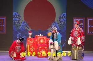 河南省曲剧团《陈三两》选段,看着真有意思,老一辈人最喜欢