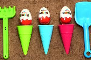 用冰淇淋蛋卷 看看驚喜蛋里有什么好玩的玩具吧