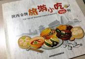 陕西金牌旅游小吃