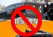 马云演讲呛声谷歌AlphaGo 滴滴正式停止向非京牌车辆派单