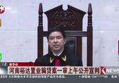 河南裕达置业骗贷案一审上午公开宣判