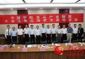 中国宇航食品产业联盟大连玉兔岛海参专家论证会在京举行