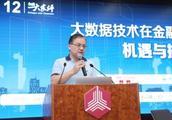 夸客金融郭震洲:普惠金融是大数据时代下一个风口
