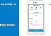 上海迪士尼今日启用电子版快速通行证,通过官方App领取