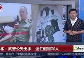 湖北:武警公安出手  逮住假冒军人
