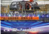 国金汽车产品规划 保持每年一款新车上市