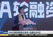 SMG领投网易云音乐  估值达80亿