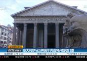 意大利罗马万神殿年内或将开始收门票