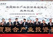 首发 苏商联合产业投资基金完成首期30亿元的募集,聚焦中国制造业升级