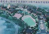 云中分校建成时间确定,紫金小学等4所学校确定开工时间