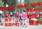 """北京某公园""""相亲角""""实拍探访!车、房、户口都成硬条件!"""
