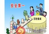 中国食品安全信息不透明