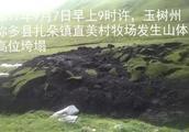 """辟谣!网传""""内蒙古发生地壳运动灾害""""实为青海玉树融冻泥流事件"""