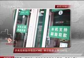 刷脸时代正到来!济南现刷脸存取款ATM机,单日取款有上限