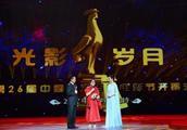26届金鸡百花电影节,收获最大的竟然是她